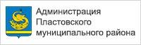 Администрация Пластовского муниципального района
