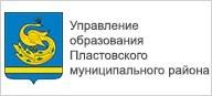 Управление образования Пластовского муниципального района