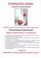 Открытое окно - опасность для ребенка