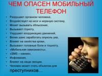 Чем опасен мобильный телефон