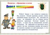 Памятка-обращение к детям перед каникулами